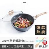 炒鍋 麥飯石不黏鍋具家用炒菜鍋電磁爐鍋無油煙平底鍋不沾鍋T