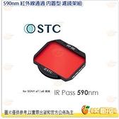 STC 590nm 紅外線通過 內置型 濾鏡架組 for Sony a7SIII a7r4 a9II 公司貨