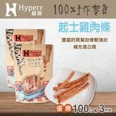 【毛麻吉寵物舖】Hyperr超躍 手作起士雞肉條-三件組 雞肉/寵物零食/狗零食/貓零食
