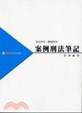 二手書博民逛書店 《案例刑法筆記》 R2Y ISBN:9866592480│張捷