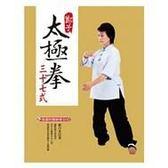 鄭子太極拳37式:養生宜養性,一看就懂得太極拳精要【內附贈DVD教學】