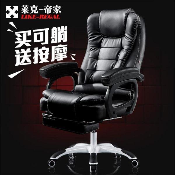 電腦椅 萊克帝家電腦椅家用辦公椅可躺老板椅升降轉椅按摩擱腳午休座椅子jy【完美3c館】