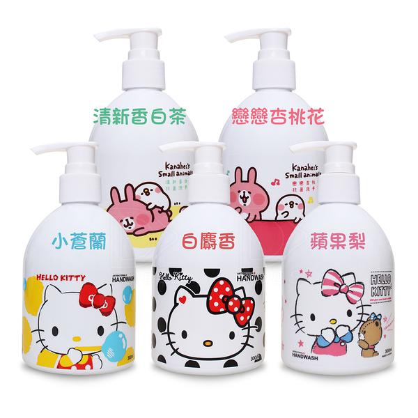 御衣坊AKIRA 卡娜赫拉的小動物 和 Hello Kitty 抗菌洗手乳 300ml 全系列多款選擇【套套先生】