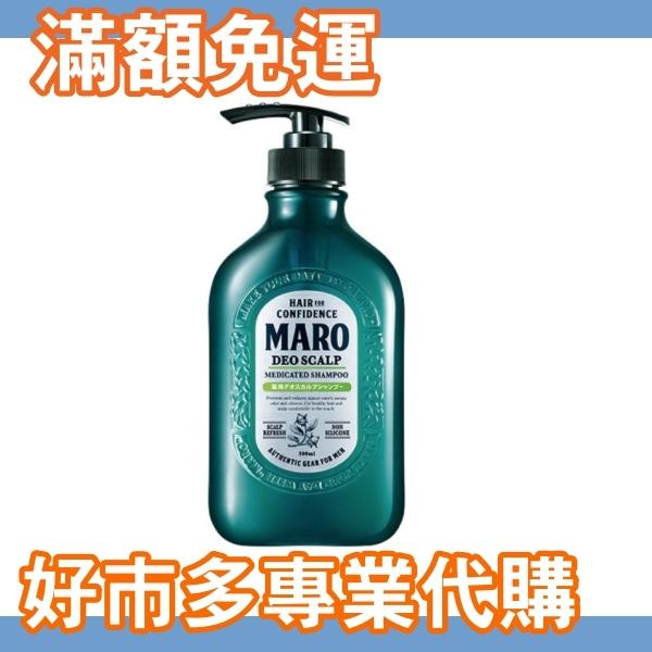 滿額免運 含稅開發票 【好市多專業代購】 Maro 清新風行控油洗髮精 480 毫升 2 入