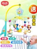 源樂堡 新生嬰兒寶寶床鈴0-1歲3-6-12個月玩具音樂旋轉男女孩搖鈴【快速出貨八折搶購】