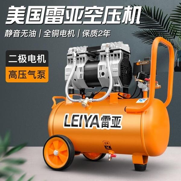 空壓機 美國雷亞靜音氣泵空壓機小型高壓空氣壓縮機木工噴漆220V打氣泵 風馳