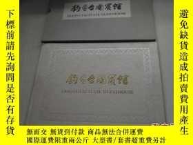 二手書博民逛書店釣魚臺國賓館罕見(帶涵套)Y18429 中華人民共和國印製 中華