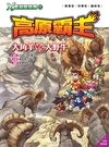 X萬獸探險隊(12):高原霸主 大角羊VS大野牛