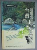 【書寶二手書T9/地理_GMX】台灣的自然保護區_李光中