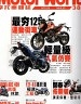 二手書R2YB《Motor World 摩托車雜誌 vol.369.371.37