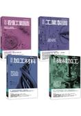 工業生產製造實務必備套書:圖解看懂工業圖面 工業製圖 加工材料 機械加工 (共四