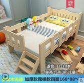 兒童床單人床帶護欄男孩女孩公主床邊床加寬拼接大床實木嬰兒小床