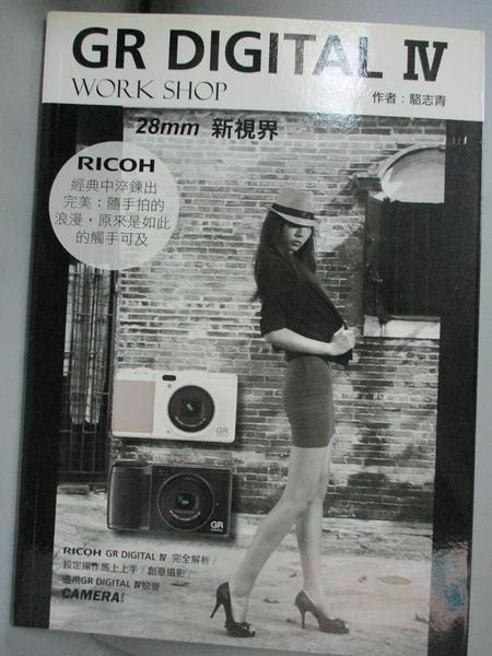 【書寶二手書T1/攝影_MET】RICOH GR Digital Ⅳ Work Shop_駱志青