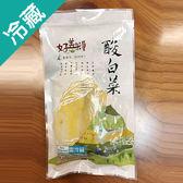 【台灣】碧蘿村酸白菜1包(400g±5%/包)【愛買冷藏】