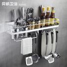 廚房 置物架 壁掛 免打孔 用品用具調料 調味 品廚具掛架收納刀架太空鋁  降價兩天