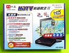 [106玉山最低比價網] PX大通 HD-8000 高畫質數位電視接收機 影音教主II