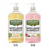 法國 MAITRE SAVON 玫翠思~馬賽液體皂(1000ml) 2款可選【小三美日】沐浴