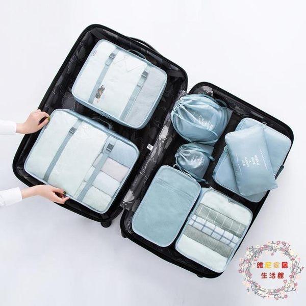 旅行收納袋行李內衣收納袋整理袋旅遊衣物衣服收納包套裝全館免運