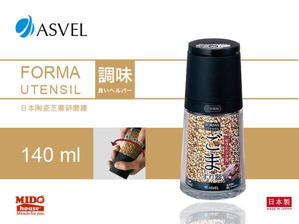 【PO776021】ASVEL FORMA UTENSIL日本陶瓷芝麻研磨罐 140ml《Mstore》