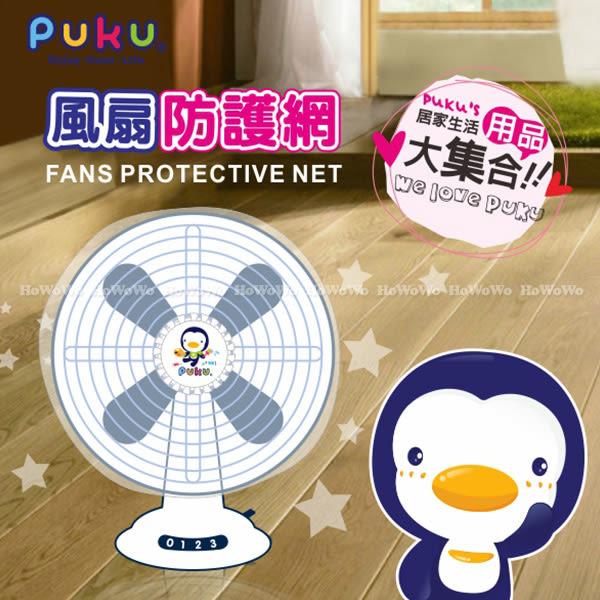 藍色企鵝 Puku 風扇防護網