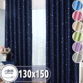 【小銅板-星空系列遮光窗簾】單片寬130x高150-1套2片入(多色可璀璨星空灰白