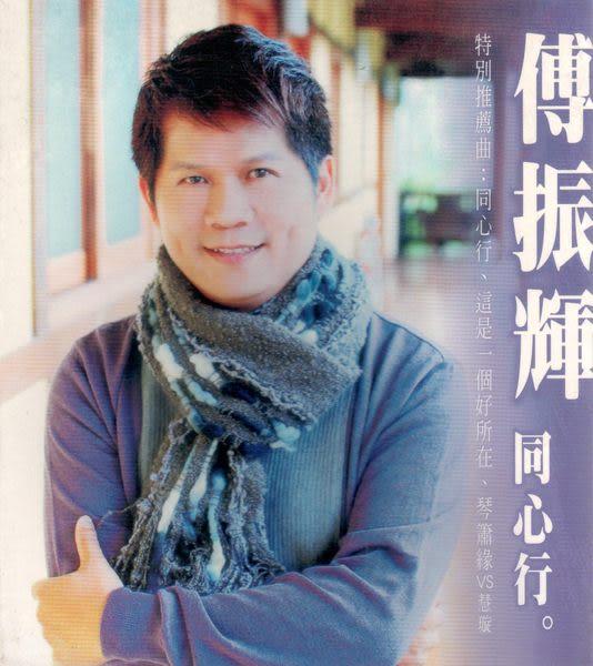 傅振輝 同心行 CD  (音樂影片購)