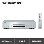 Yamaha CD-S700 Hi-Fi CD播放機