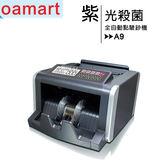 oamart A-9 全自動台幣/人民幣點驗鈔機(A9)★紫光殺菌