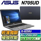 【ASUS華碩】VivoBook Pro 17 N705UD-0033B8250U 星空灰 ◢15.6吋輕薄筆電 ◣