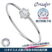 日本正版【CROSSFOR】手環【Dancing Stone絢麗星光】925純銀 正版 Dancing Stone懸浮閃動手環