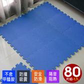 【Abuns】經典素面巧拼地墊-兩色款可選(80片裝-適用2坪)綠/藍/紫/黃(隨機