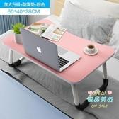 懶人桌 筆記本電腦桌床上可摺疊小桌子床上書桌宿舍桌子寢室書桌T 5色