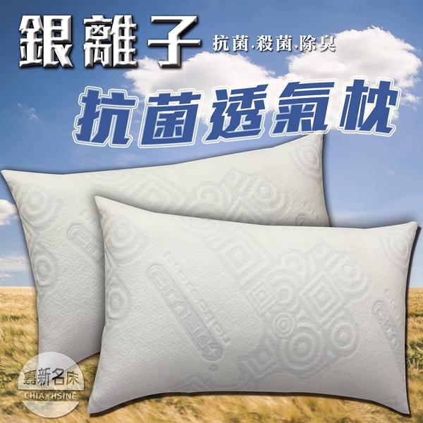 【嘉新名床】!多顆優惠-一組兩顆!銀離子/有機棉抗菌透氣枕 / 飯店枕 / 蓬鬆柔軟