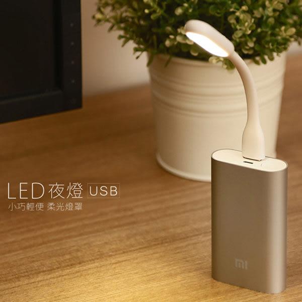 【SZ】USB LED小米燈 隨身燈 鍵盤燈 防水可折彎 電腦燈 行動電源燈