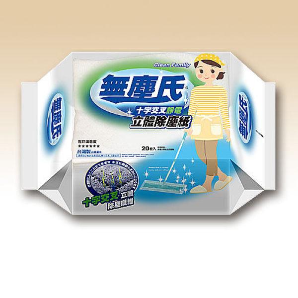 無塵氏- 十字交叉靜電立體除塵紙(20枚入X3包)