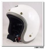 【ASIA 706 精裝 復古帽 安全帽】亮白/灰、內襯全可拆