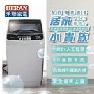 【基本拆箱定位+舊機回收】HERAN 禾聯 7.5公斤 直立洗衣機 HWM-0752 公司貨