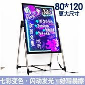 廣告牌 發光字閃光夜光螢光廣告牌展示牌銀行商業活動店鋪宣傳80 120 大號板 DF 科技藝術館