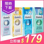 德國 Balea 保濕眼霜(15ml) 多款可選【小三美日】$199