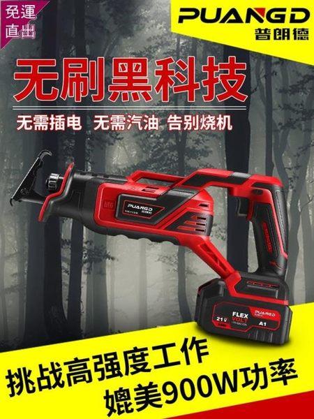 電鋸普朗德12V充電式鋰電往復鋸馬刀鋸家用小型迷你電鋸戶外手提伐木 充電電鋸【快速出貨】