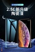 【TG】iphone6 保護貼 全屏陶瓷膜 iphone 7 plus iphone 8plus 保護貼 iphone xs iphone xsmax i11promax xr 螢幕保護貼