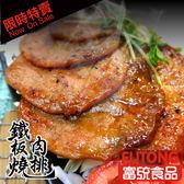 《0801-0831中元普渡➘238》【富統食品】鐵板燒肉排1KG (約25片)《此商品為重組肉》