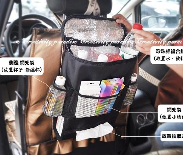 【椅背保溫包】車用保溫保冷汽車座椅背置物袋 紙巾盒套 椅背掛袋 置物袋 雜物收納袋 飲料袋