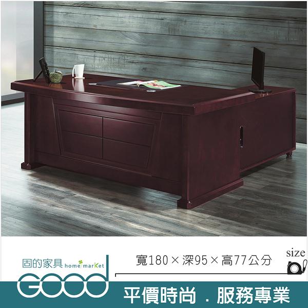 《固的家具GOOD》612-1-AM 華盛頓6尺辦公桌/不含側櫃.活動櫃【雙北市含搬運組裝】