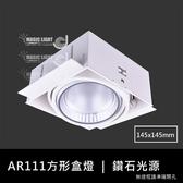 【光的魔法師 】白色AR111方形無邊框盒燈 單燈/含散光大角度燈泡全電壓-黃光