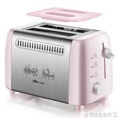 新品麵包機Bear/DSL-A02W1烤面包機全自動家用早餐2片吐司機土司多士爐LX220v芊墨LX