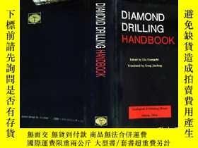 二手書博民逛書店diamond罕見drilling handbookY16741