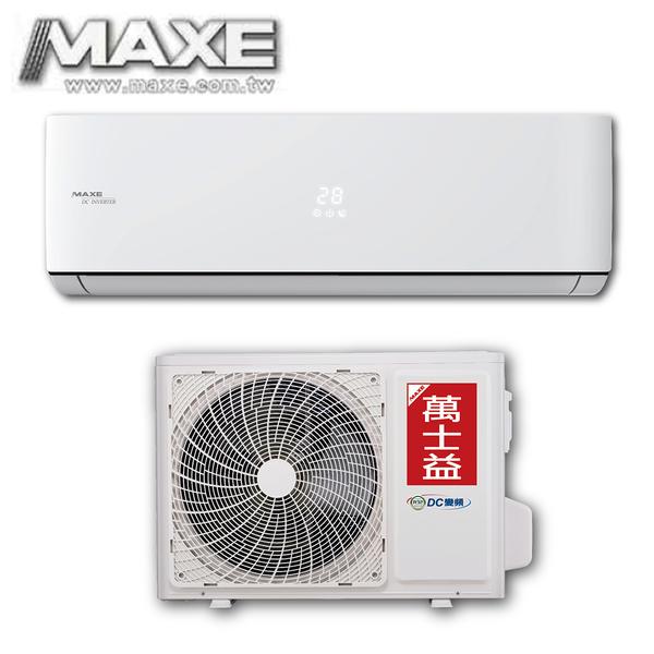 【MAXE萬士益】6-8坪R32變頻冷暖