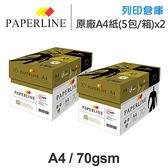 PAPERLINE GOLD 金牌多 影印紙A4 70g 5 包箱x2
