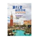 旅行業經營管理(第4版)